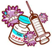 ワクチンイラスト
